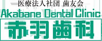 医療法人社団 歯友会 赤羽歯科